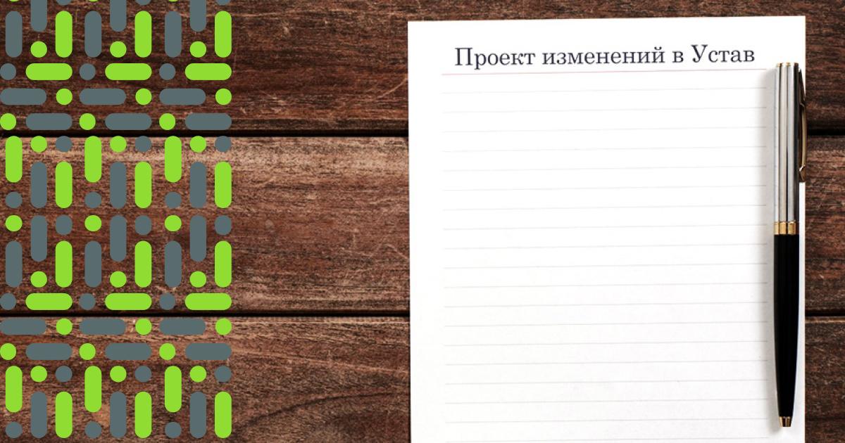 Изменение уставов юридических лиц (ООО, ЧП)