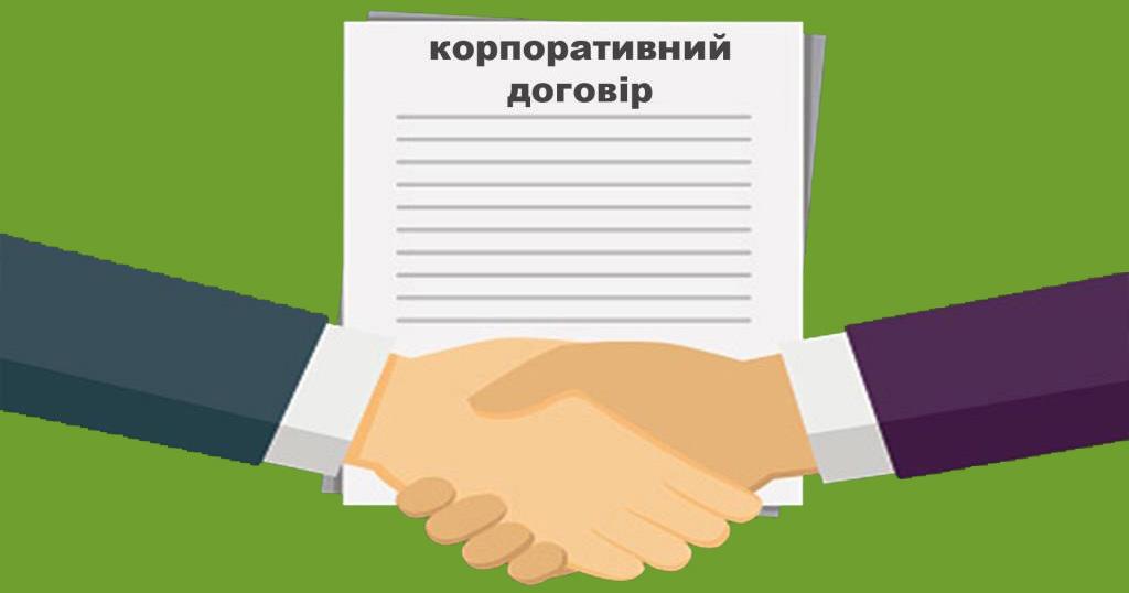 Коли, кому та навіщо потрібен корпоративний договір. Зміст корпоративного договору. Коли обов'язково потрібно укладати корпоративний договір